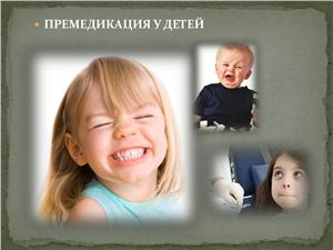 Презентация - Премедикация и седация в детской стоматологии