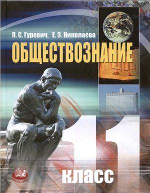 Гуревич П.С., Николаева Е.З. Обществознание. 11 класс (Базовый уровень)