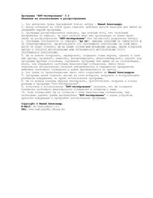 Тестник для подготовки к Единому Национальному Тестированию