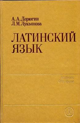 Дерюгин А.А., Лукьянова Л.М. Латинский язык
