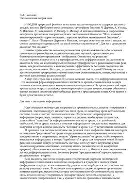 Геодакян В.А. Эволюционная теория пола