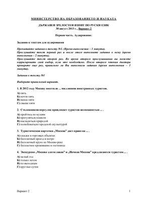 Тест по русскому языку на аттестат зрелости МО Болгарии. Экзаменационная модель 2013 года (август)