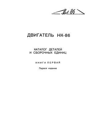 Двигатель НК-86. Каталог деталей и сборочных единиц. Книги 1, 2, 3