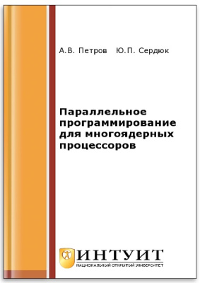 Сердюк Ю.П., Петров А.В. Параллельное программирование для многоядерных процессоров