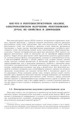 Фетисов Г.В. Синхротронное излучение. Методы исследования структуры веществ