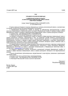 Указ Президента РФ от 12.03.2007 N 320 (ред. от 12.05.2008)