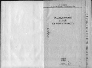 Фоменко Т.Г., Бутовейкий В.С., Погарнцева Е.М. Исследование углей на обогатимость