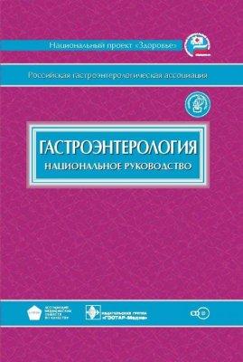 Ивашкин В.Т., Лапина Т.Л. (ред.) Гастроэнтерология. Национальное руководство