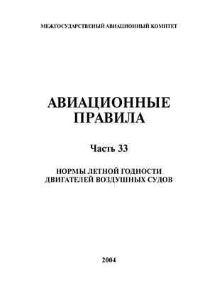 Авиационные правила 33