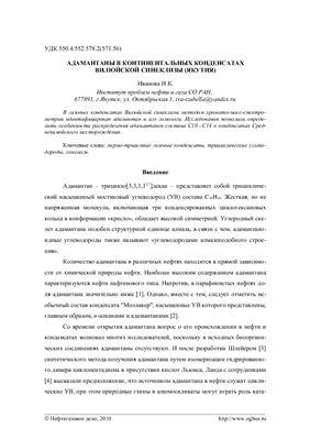 Иванова И.К. Адамантаны в континентальных конденсатах вилюйской синеклизы (Якутия)