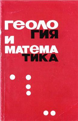 Фотиади Э.Э. (ред.) Геология и математика