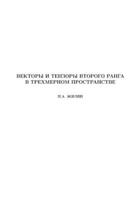 Жилин П.А. Векторы и тензоры второго ранга в трехмерном пространстве