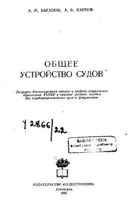 Ваганов А. Общее устройство судов