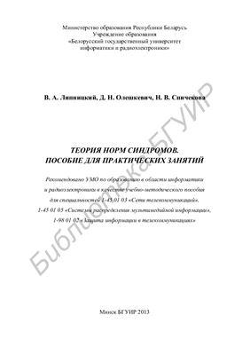 Липницкий В.А [и др.] Теория норм синдромов. Пособие для практических занятий
