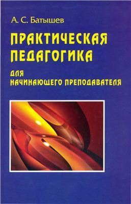 Батышев А.С. Практическая педагогика для начинающего преподавателя
