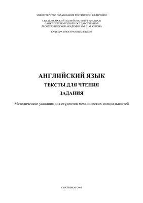 Тарабукина В.Н. Английский язык. Тексты для чтения. Задания