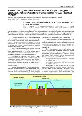 Мирзоев Д.А. и др. Воздействия ледовых образований на конструкции подводных добычных комплексов при отсутствии контакта торосов с донным грунтом
