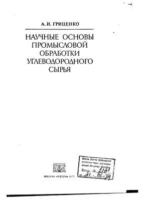 Гриценко А.И. Научные основы промысловой обработки углеводородного сырья