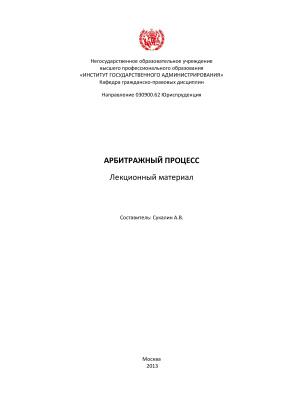 Сукалин А.В. Арбитражный процесс
