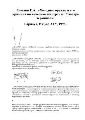 Смолин Е.А. Холодное оружие и его криминалистическая экспертиза: Словарь терминов