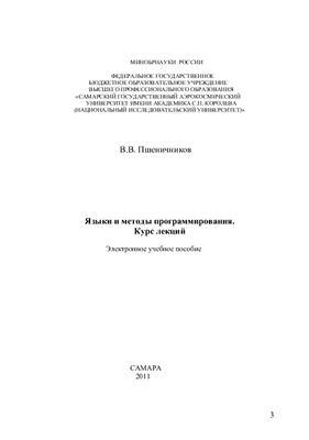 Пшеничников В.В. Языки и методы программирования. Курс лекций