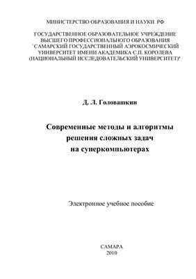 Головашкин Д.Л. Современные методы и алгоритмы решения сложных задач на суперкомпьютерах