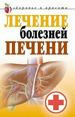 Гитун Т. Лечение болезней печени