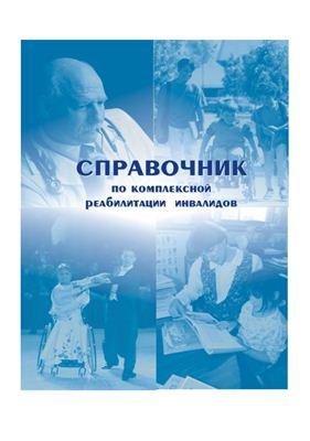 Бронников В.А. и др. Справочник по комплексной реабилитации инвалидов