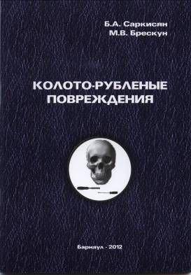 Саркисян Б.А., Брескун М.В. Колото-рубленые повреждения