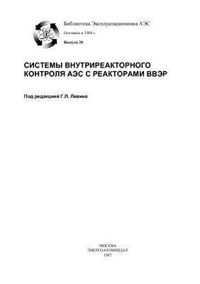 Брагин В.А., Батенин И.В., Голованов М.Н. и др. Системы внутриреакторного контроля АЭС с реакторами ВВЭР