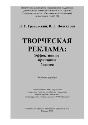 Грановский Л.Г. Творческая реклама
