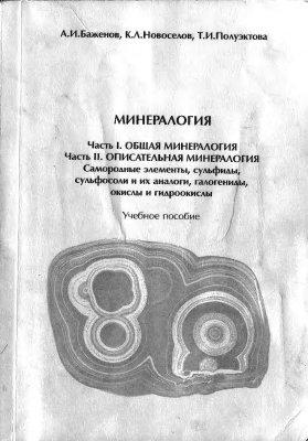 Баженов А.И., Новосёлов К.Л., Полуэктова Т.И. Минералогия. Том 1
