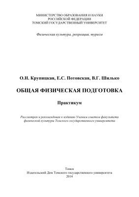 Крупицкая О.Н., Потовская Е.С., Шилько В.Г. Общая физическая подготовка