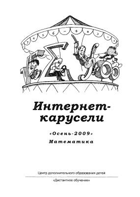 Калинин Д.А., Акопян Э.А. Интернет-карусели. Осень-2009. Математика. Сборник задач