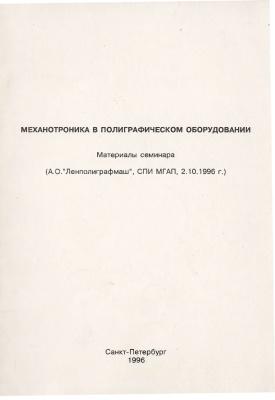 Воронюк А.А., Дроздов В.Н. (ред.). Механотроника в полиграфическом оборудовании