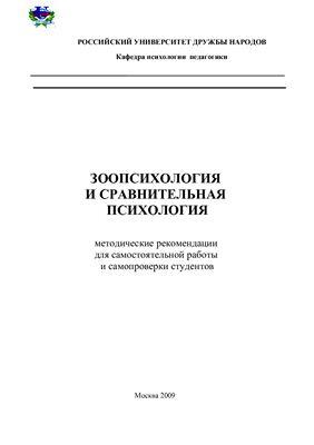 Гагарин А.В. Зоопсихология и сравнительная психология: методические рекомендации для самостоятельной работы и самопроверки студентов