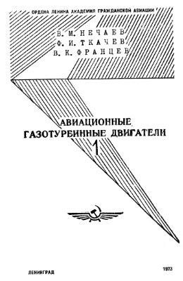 Нечаев В.М., Ткачев Ф.И., Францев В.К. Авиационные газотурбинные двигатели. Часть 1