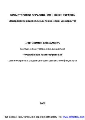 Сергиенко Г.А. Готовимся к экзамену. Методические указания по дисциплине Русский язык как иностранный для иностранных студентов подготовительного факультета