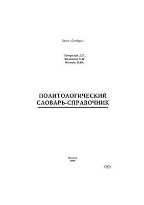 Погорелый Д.Е. Политологический словарь-справочник