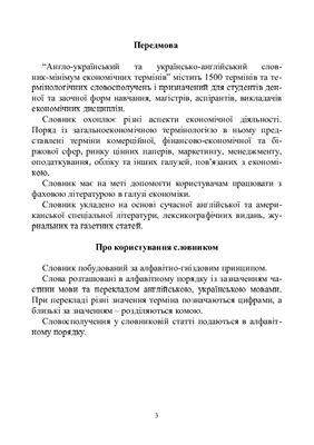Борисюк Т.Б. та ін.(уклад.) Англо-український та українсько-англійський словник-мінімум економічних термінів