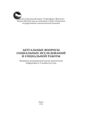 Голандам А.К., Шахназ М.Я. (ред.) Актуальные вопросы социальных исследований и социальной работы