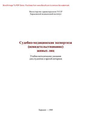 Татаренко В.А. Судебно-медицинская экспертиза (освидетельствование) живых лиц