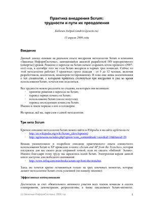 Доклад - Практика внедрения Scrum: трудности и пути их преодоления