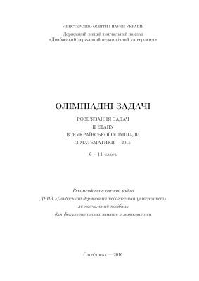 Олімпіадні задачі. Розв'язання задач II етапу Всеукраїнської олімпіади з математики - 2015