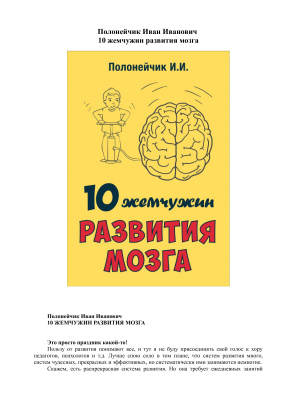 Полонейчик Иван. 10 жемчужин развития мозга
