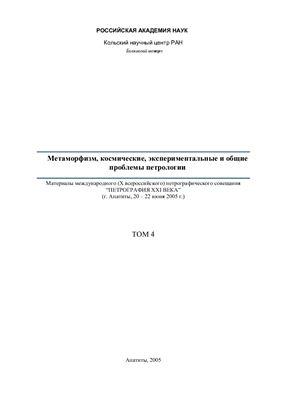 Митрофанов Ф.П. (отв. ред), Федотов Ж.А. (ред). Петрография XXI века: Метаморфизм, космические, экспериментальные и общие проблемы петрологии. Том 4