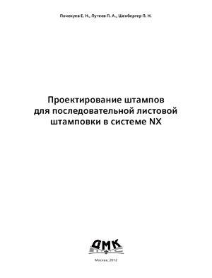 Почекуев Е.Н., Путеев П.А., Шенбергер П.Н. Проектирование штампов для последовательной листовой штамповки в системе NX