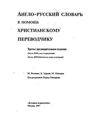 Макаров М., Волович М. и др. (сост.) Англо-русский словарь в помощь христианскому переводчику