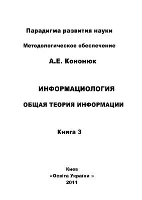 Кононюк А.Е. Информациология. Общая теория информации. В 4 книгах. Книга 3