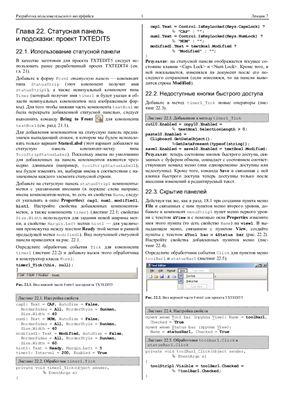 Абрамян М.Э. Основы разработки пользовательского интерфейса